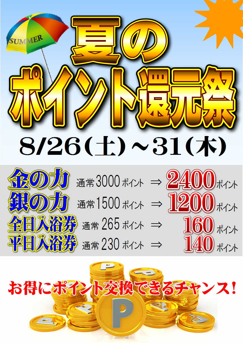 26日(土)~夏のポイント還元祭