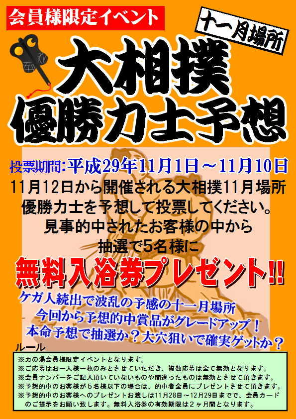 11月1日~大相撲予想イベント