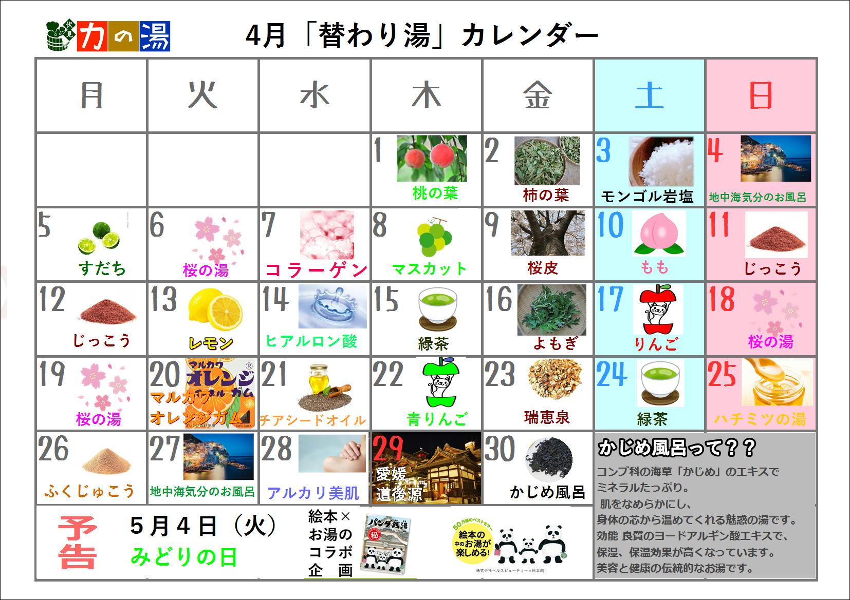 4月の替わり湯カレンダー