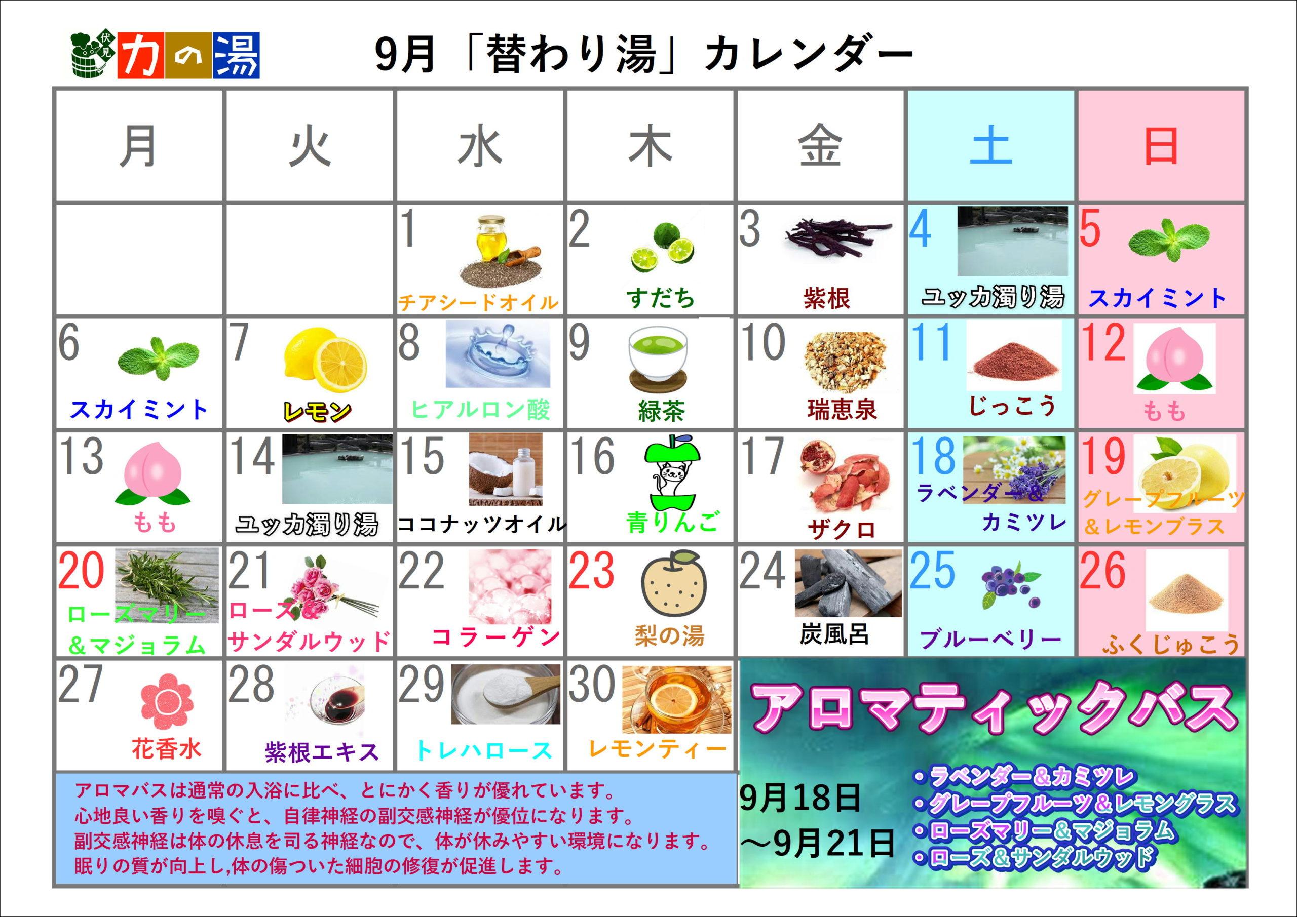 9月の日替わりカレンダー