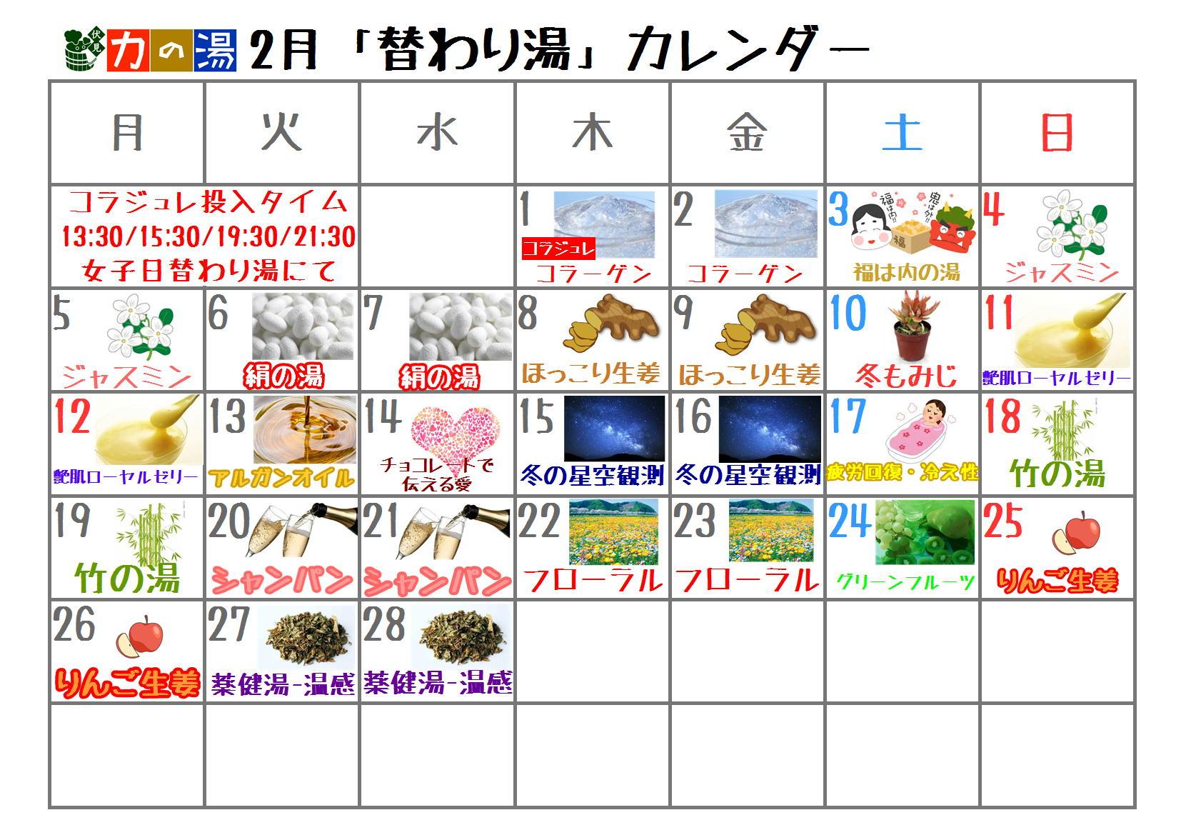 2月日替わり湯カレンダー