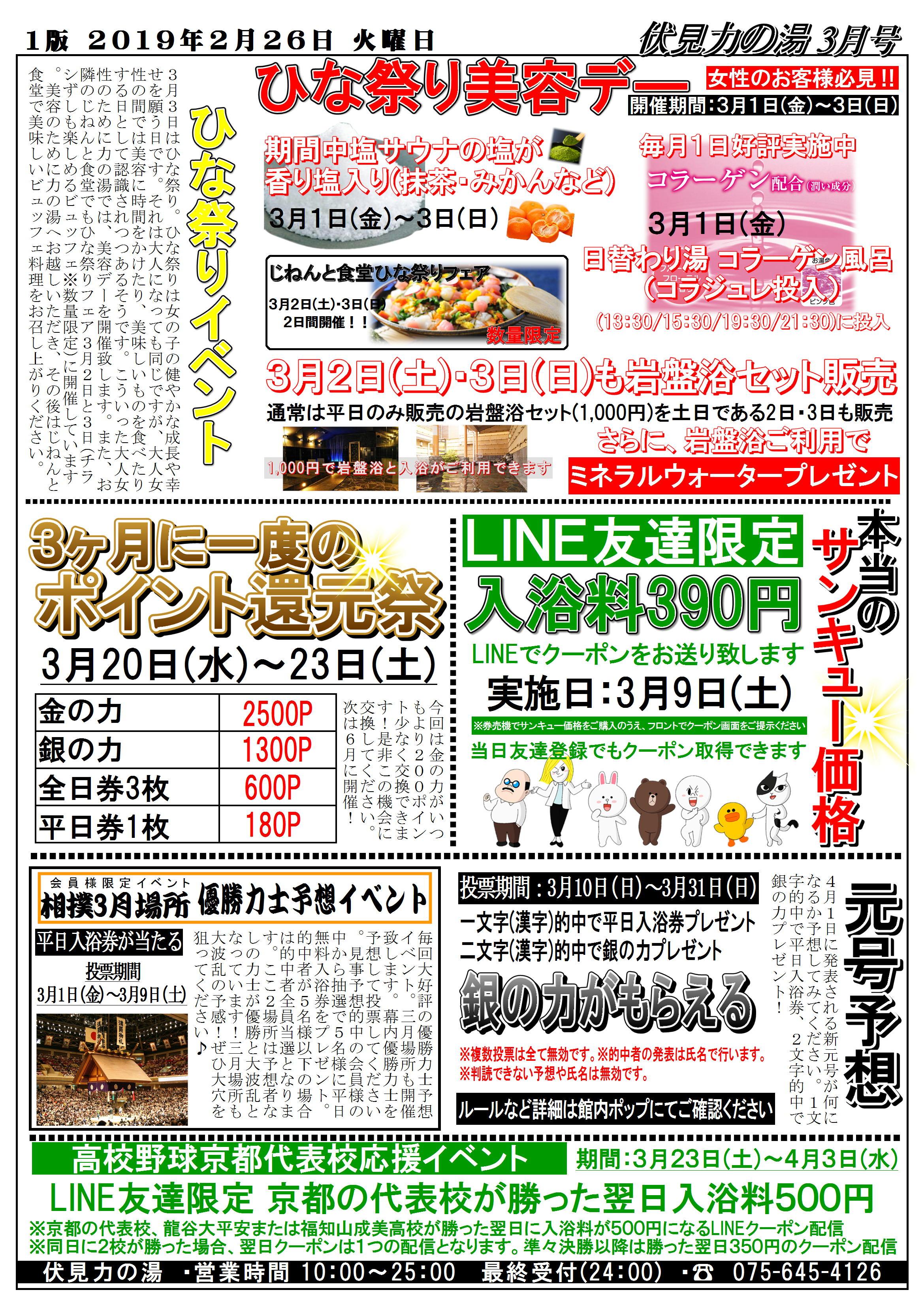 3月の力の湯ニュース