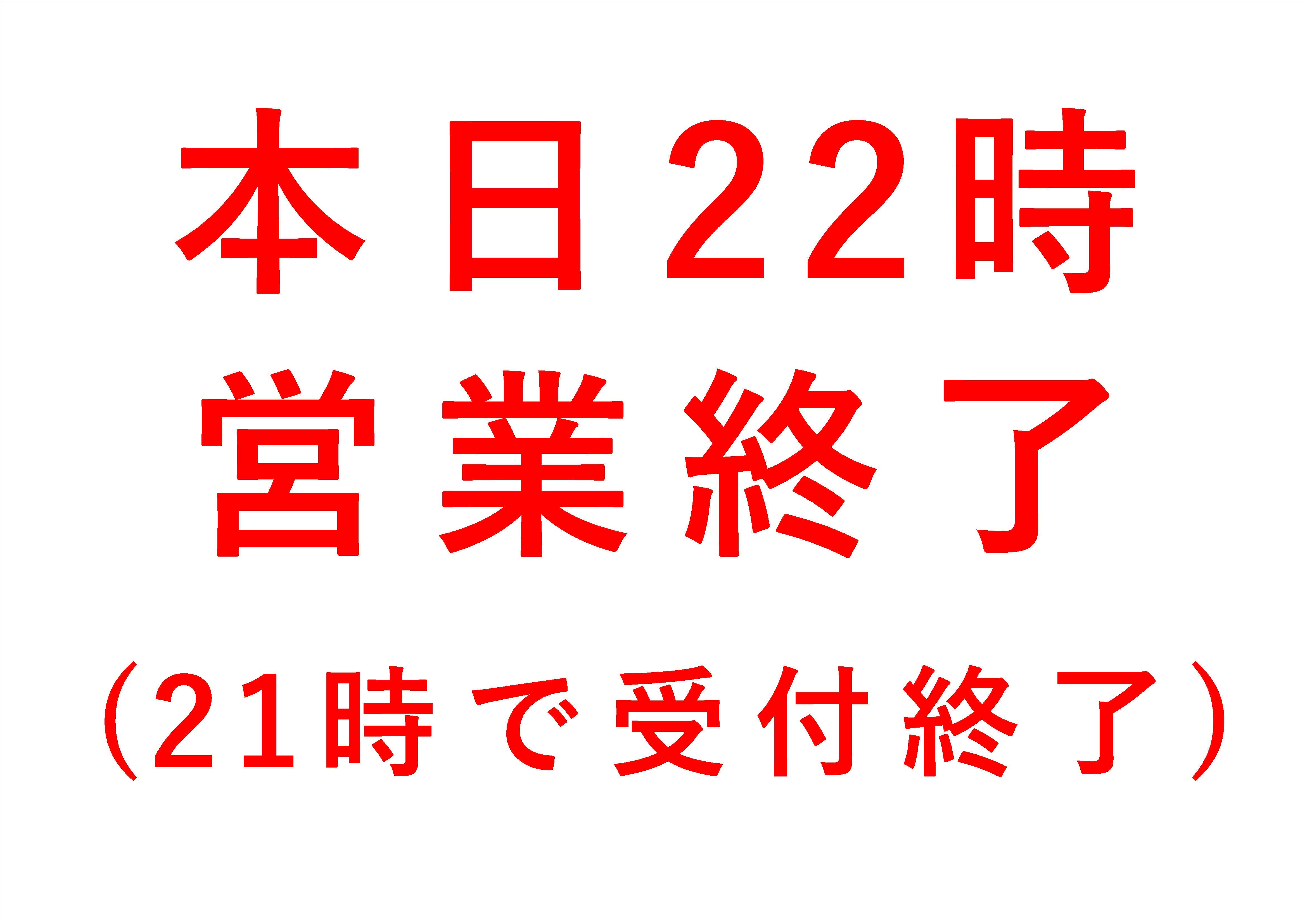 8月23日(2018年)営業時間変更のお知らせ