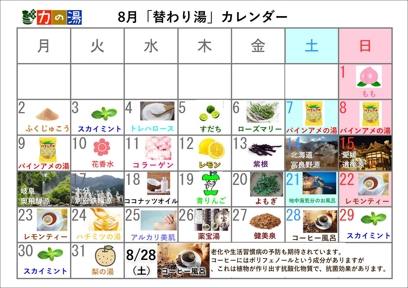 8月の日替わりカレンダー