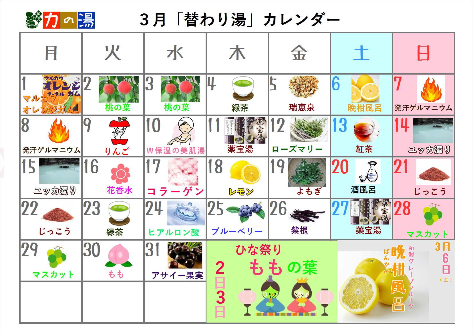 3月の日替わり湯