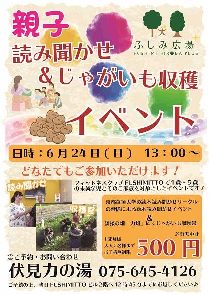 24日(日)「親子イベント」ご予約受付終了!