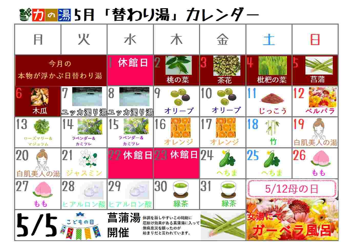 5月の日替わり湯