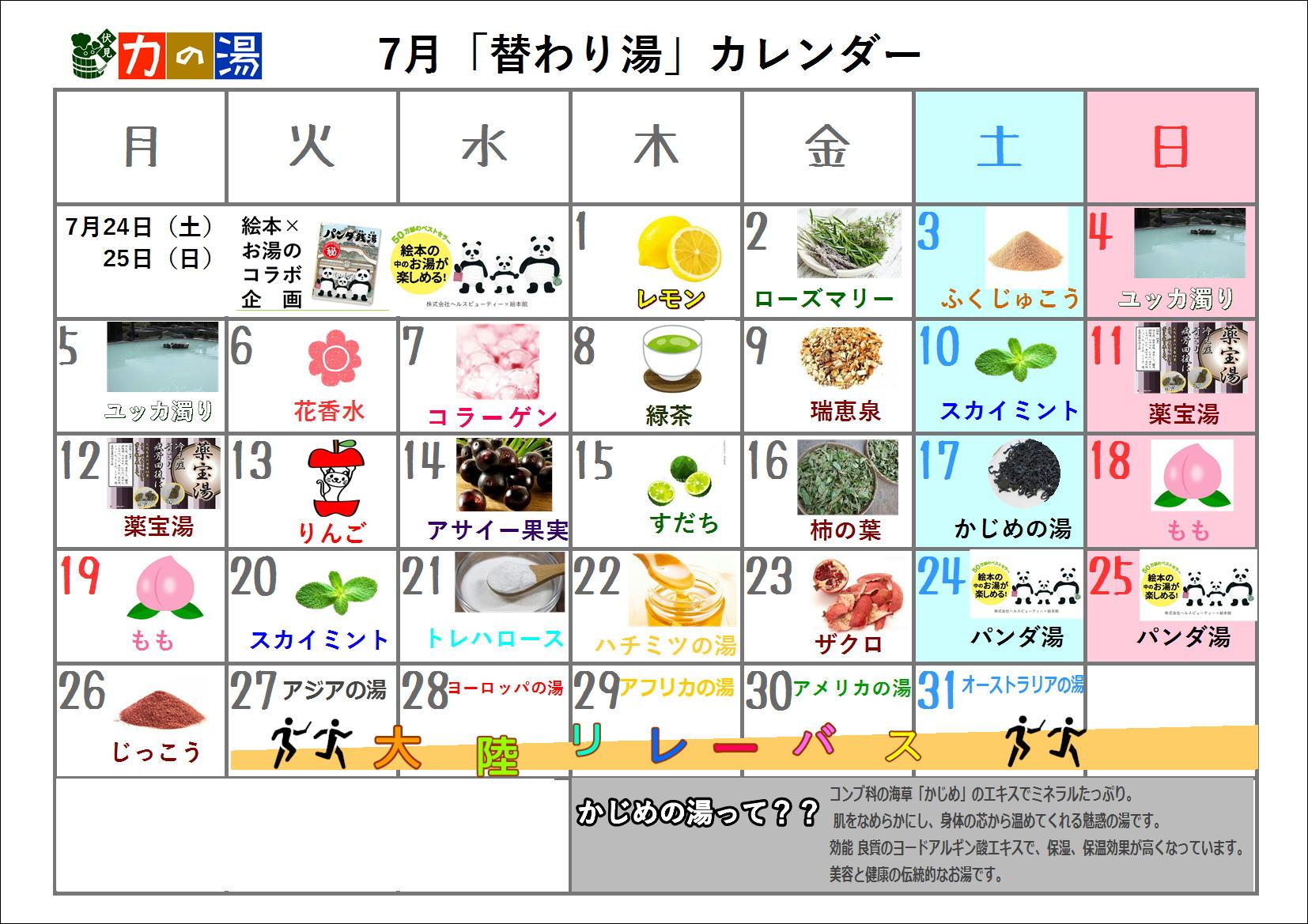 7月「替わり湯」カレンダー