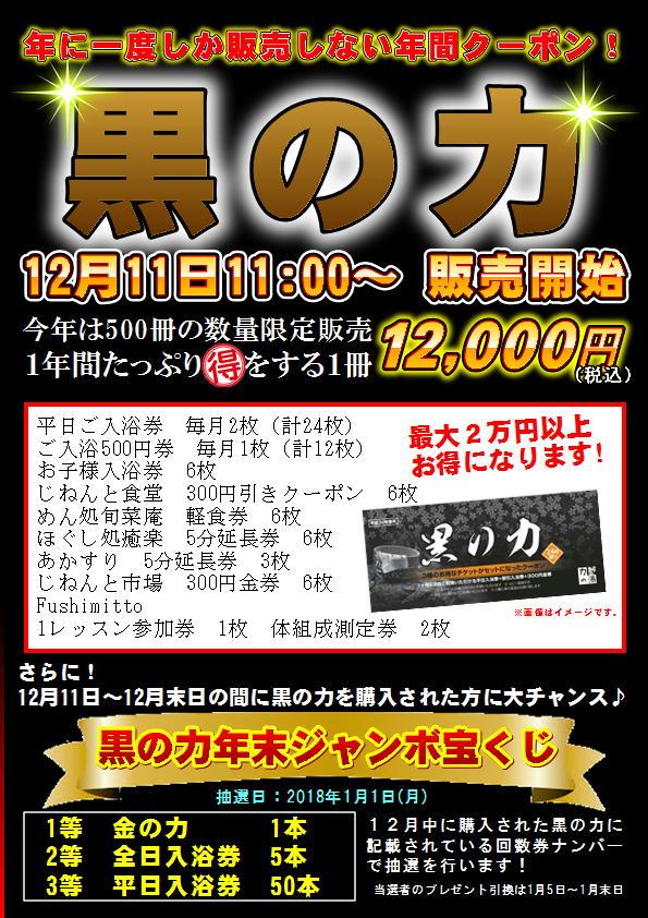 「黒の力」11日(月)より販売開始!