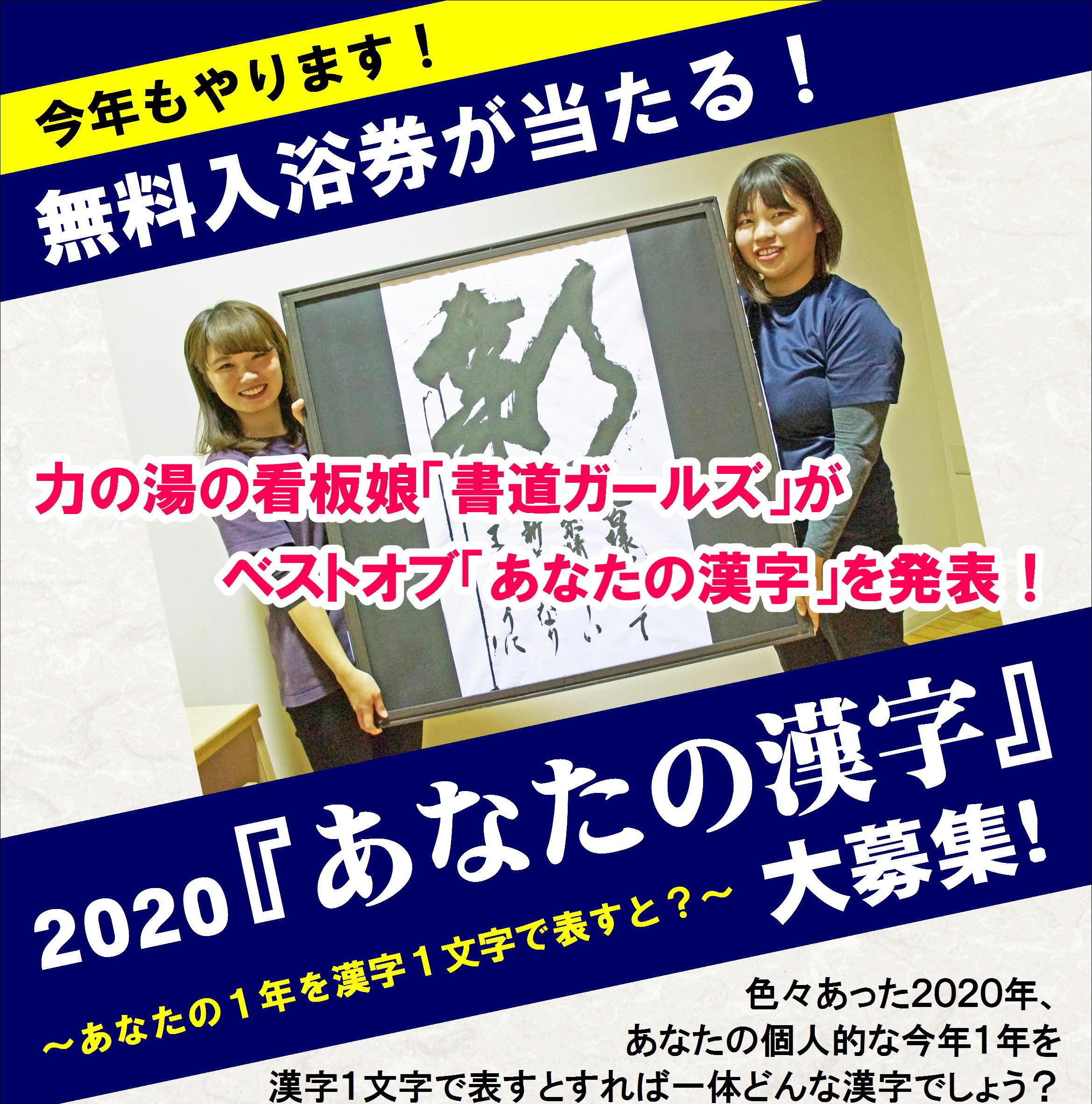 「あなたの漢字」大募集!!