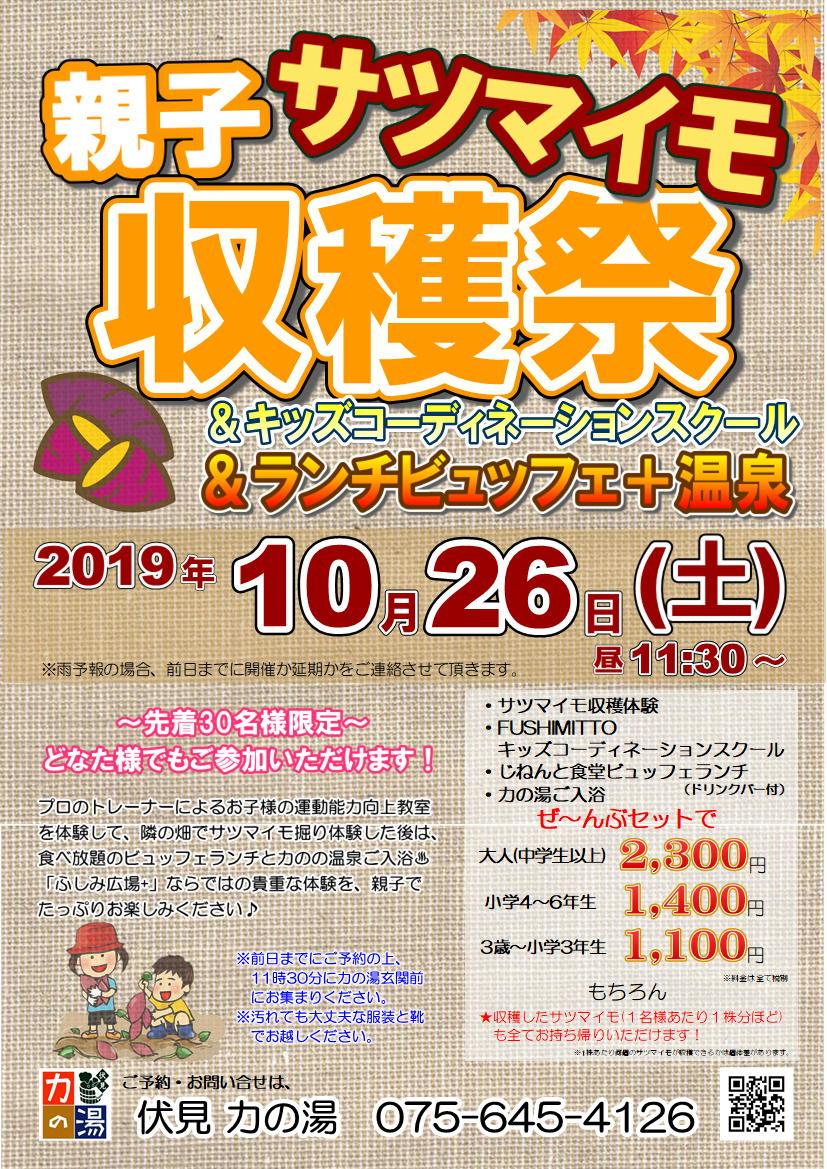 「親子サツマイモ収穫祭」10/26(土)に開催日を変更!ご予約受付中♪
