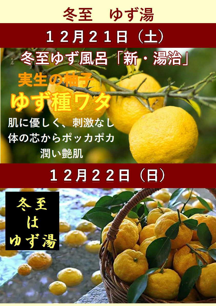 12月の日替わり湯