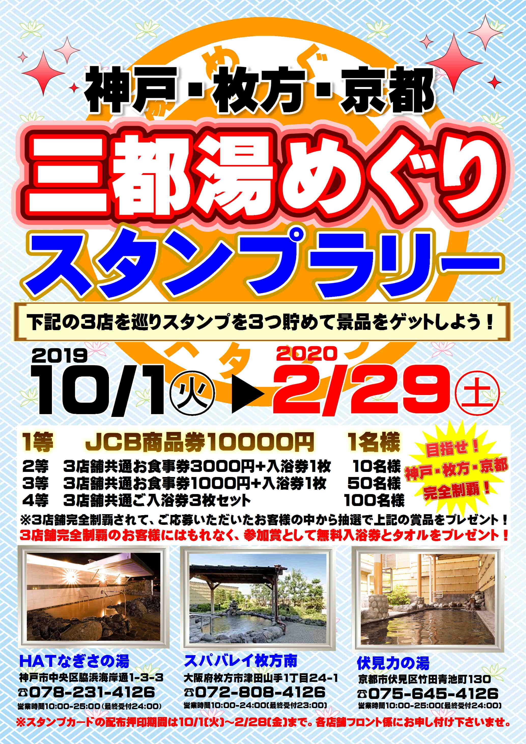 「三都湯めぐりスタンプラリー」2/29まで開催!