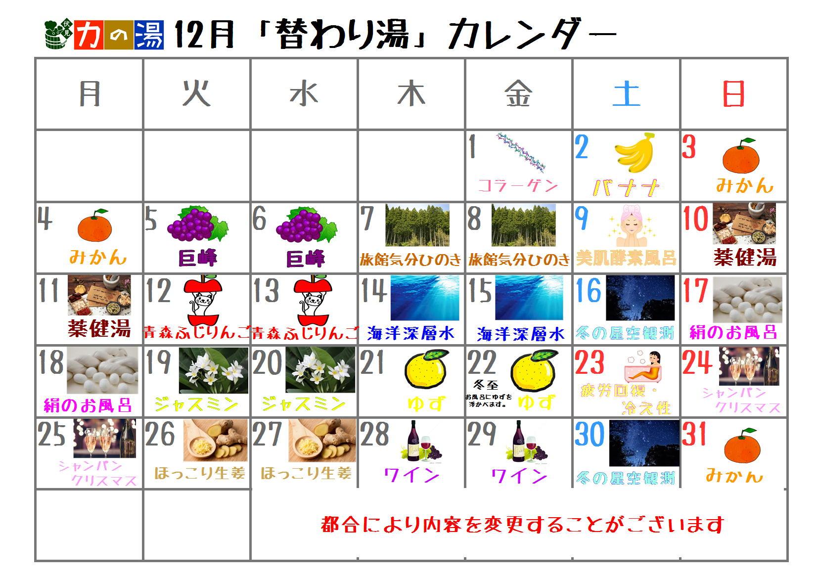 12月日替わり湯カレンダー