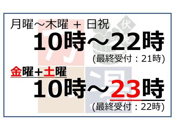 7/1(水)より営業時間延長のお知らせ (6/23更新)