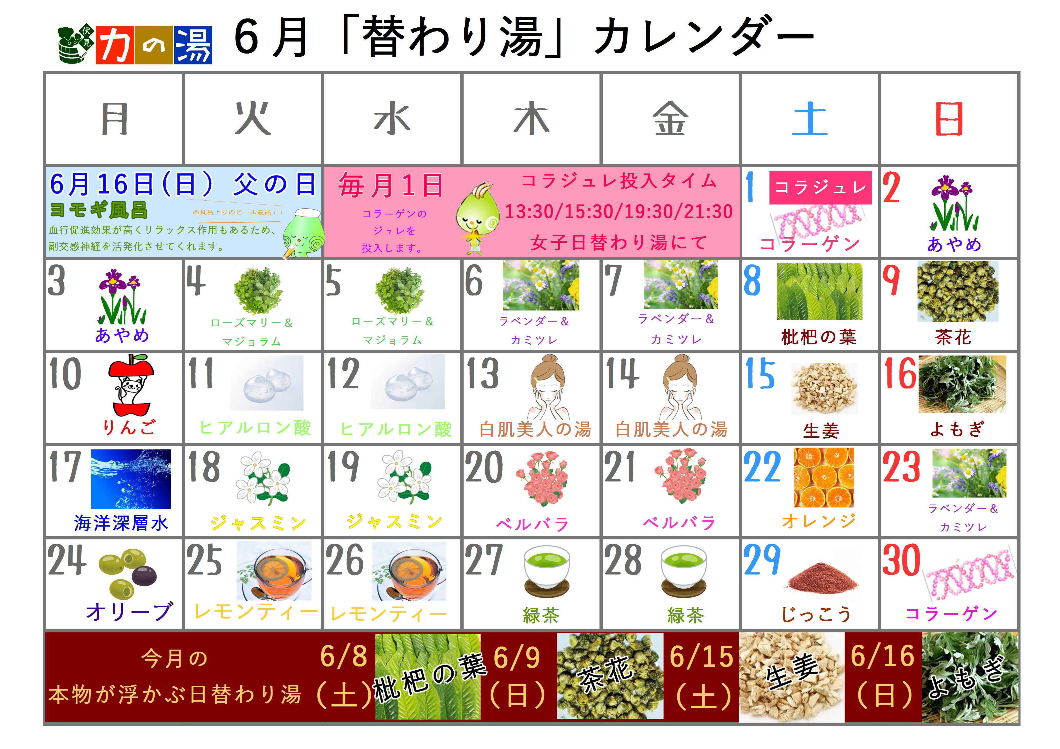 6月の日替わり湯