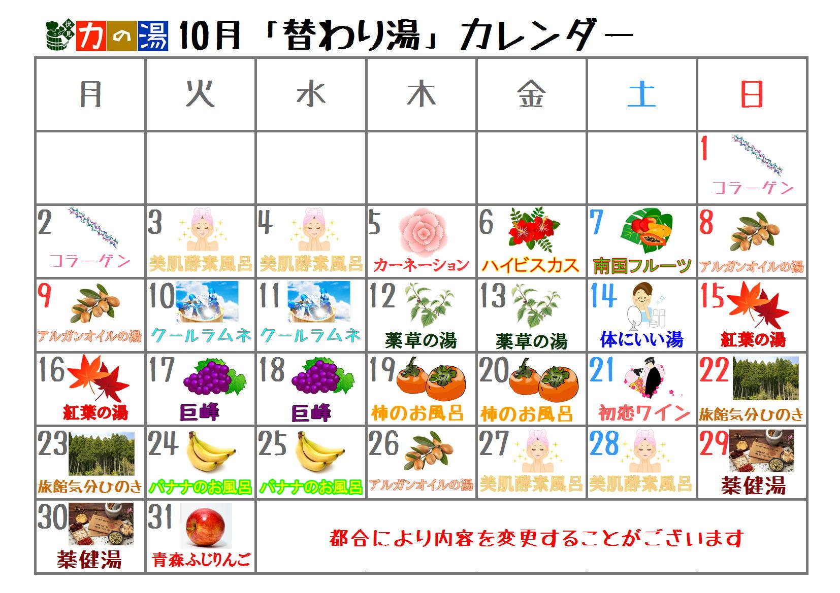 10月日替わり湯カレンダー
