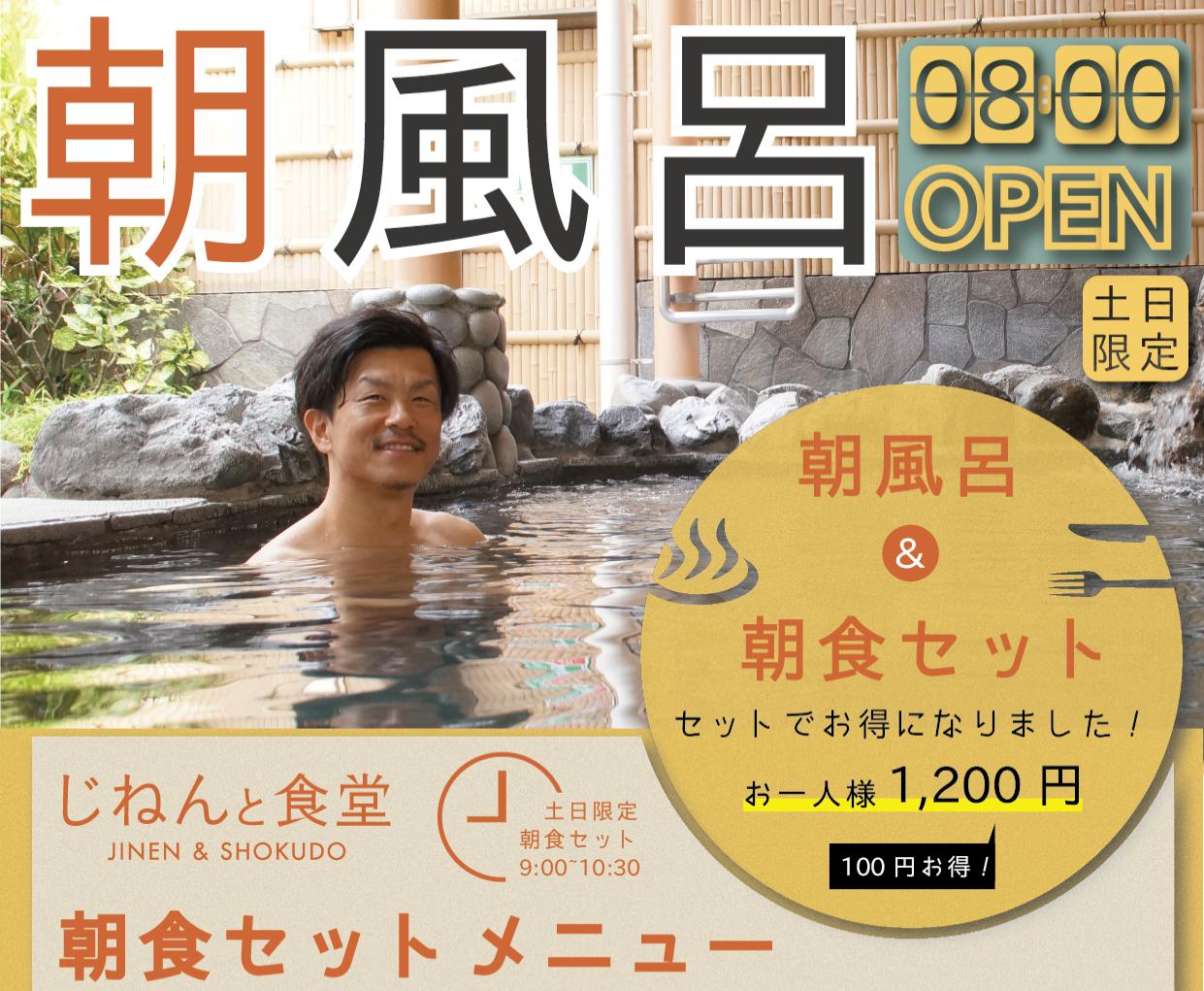 朝風呂 土日限定8時より営業!