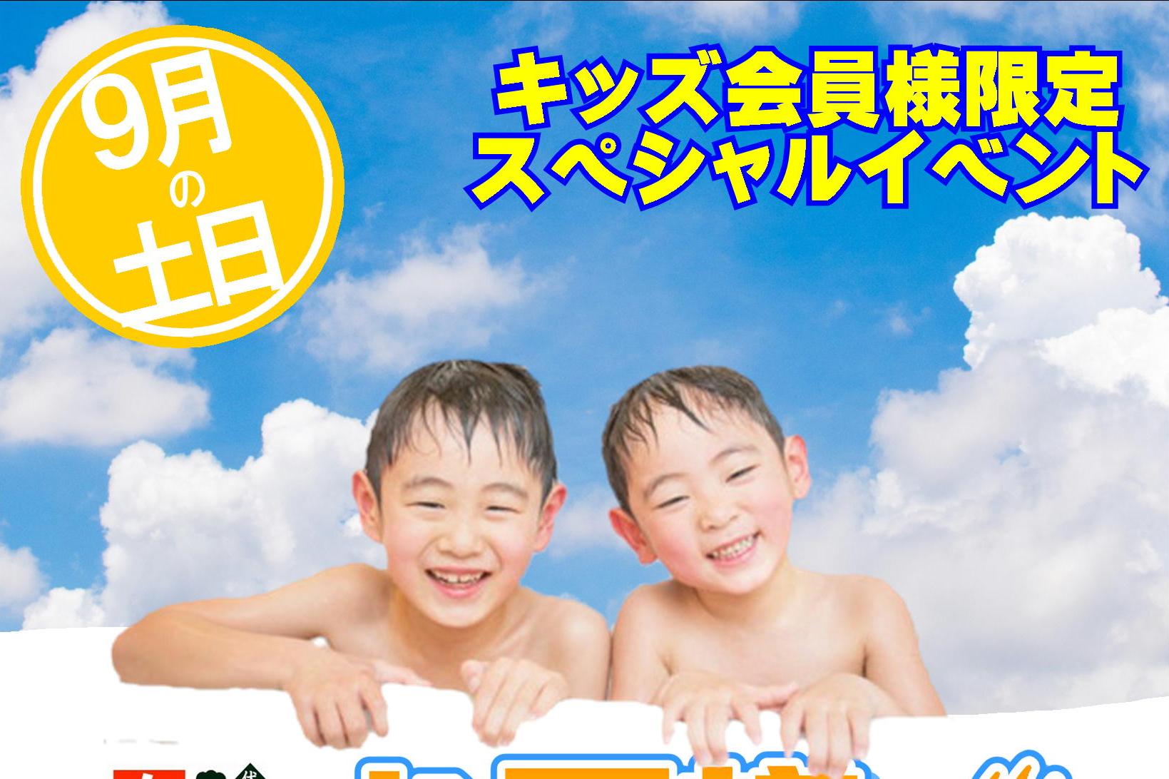 9月の土日 キッズ会員入浴無料
