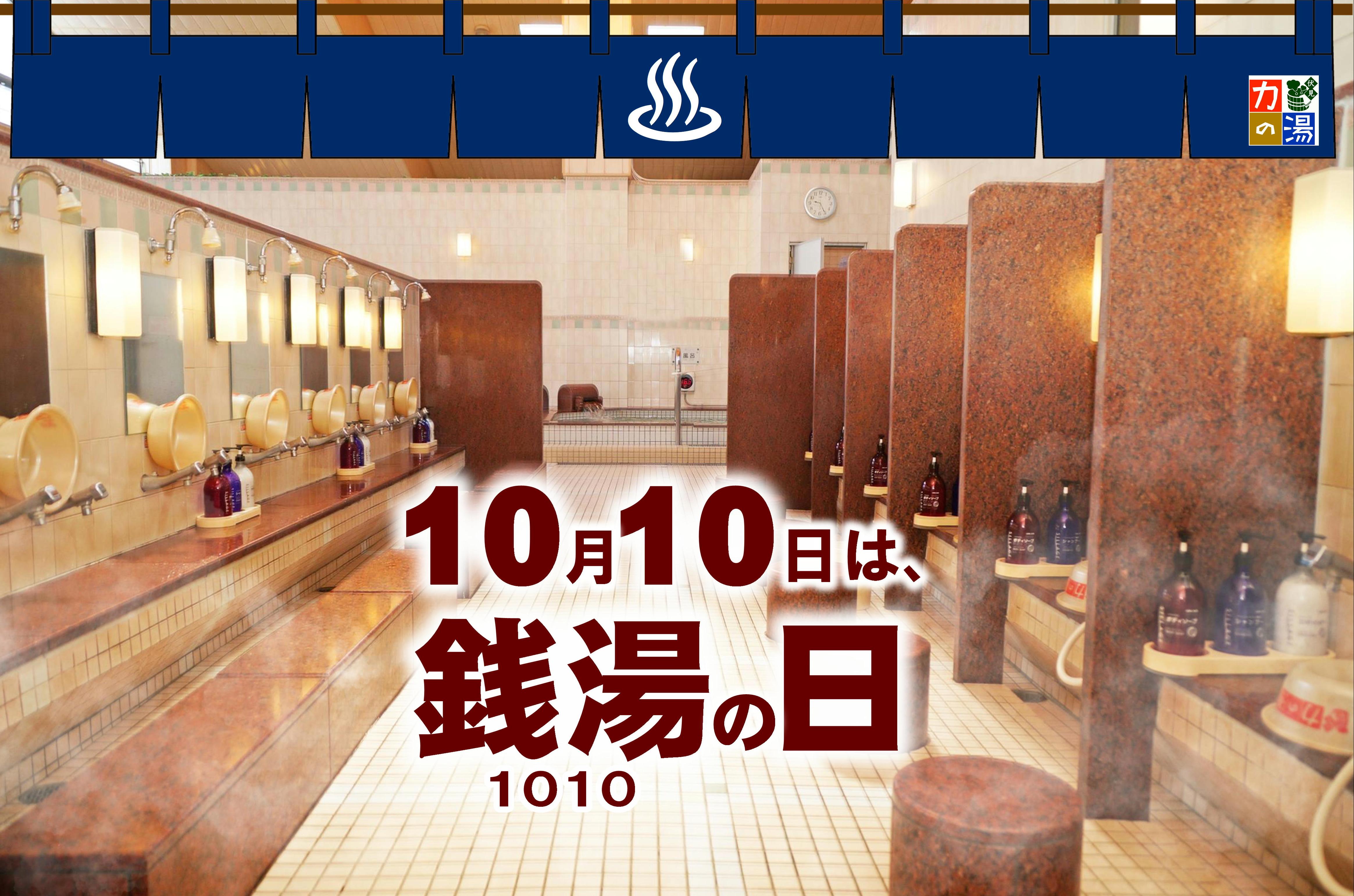 10月10日は銭湯の日