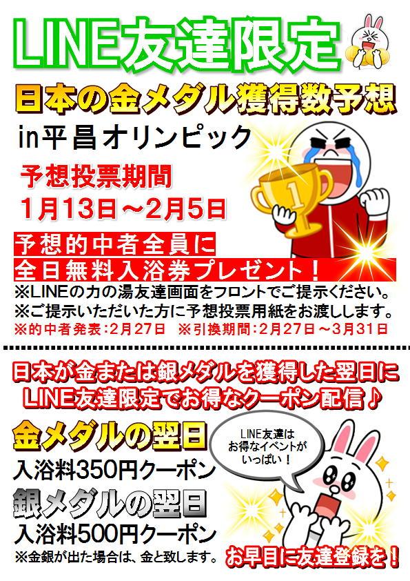 平昌オリンピック予想イベント開催!