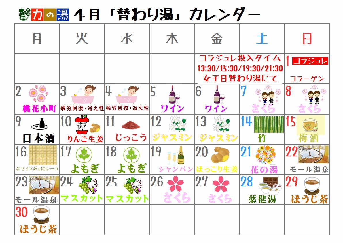 4月日替わり湯カレンダー