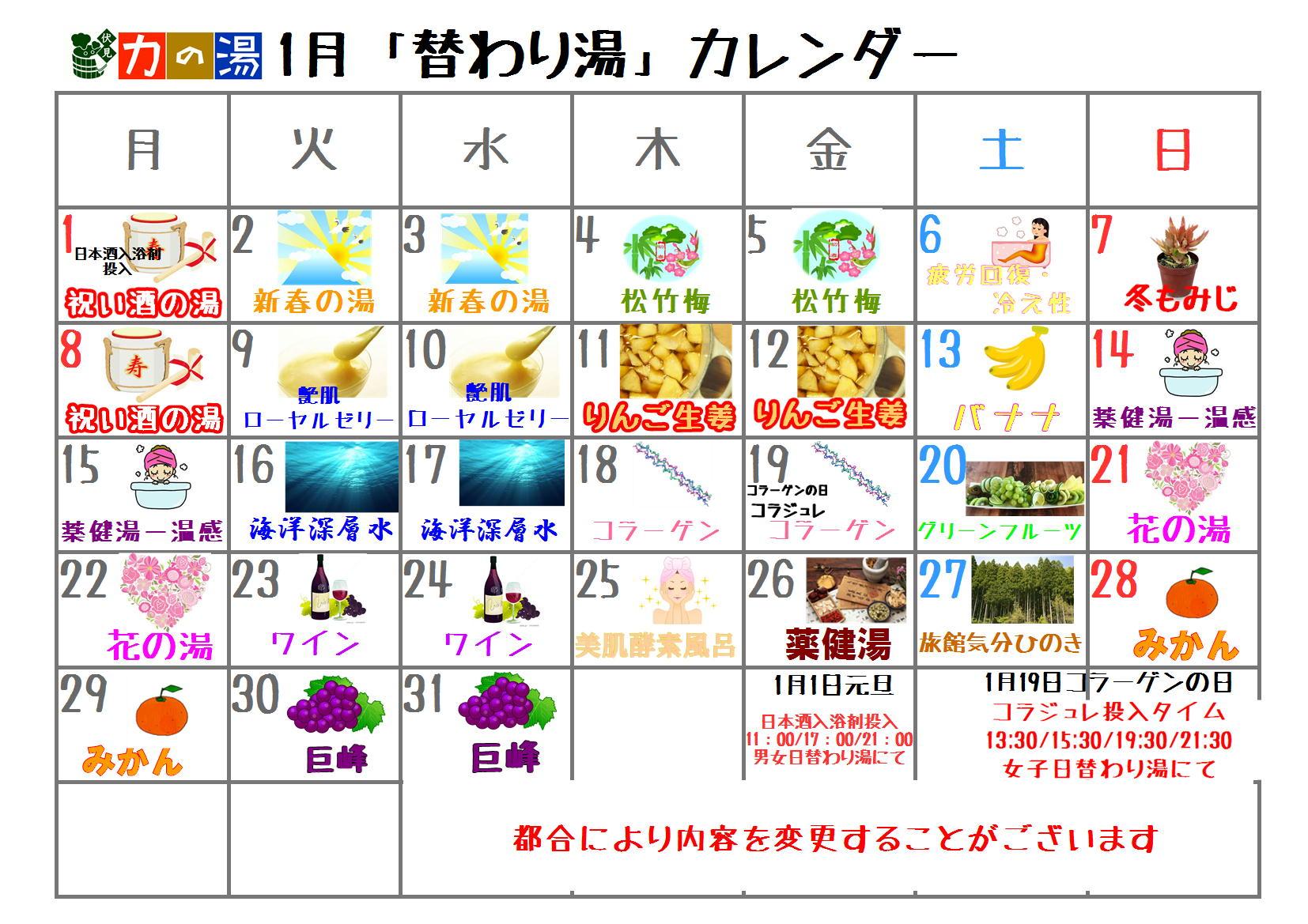 1月日替わり湯カレンダー
