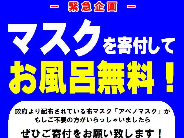 大好評「マスクを寄付してお風呂無料」6月30日(火)まで!