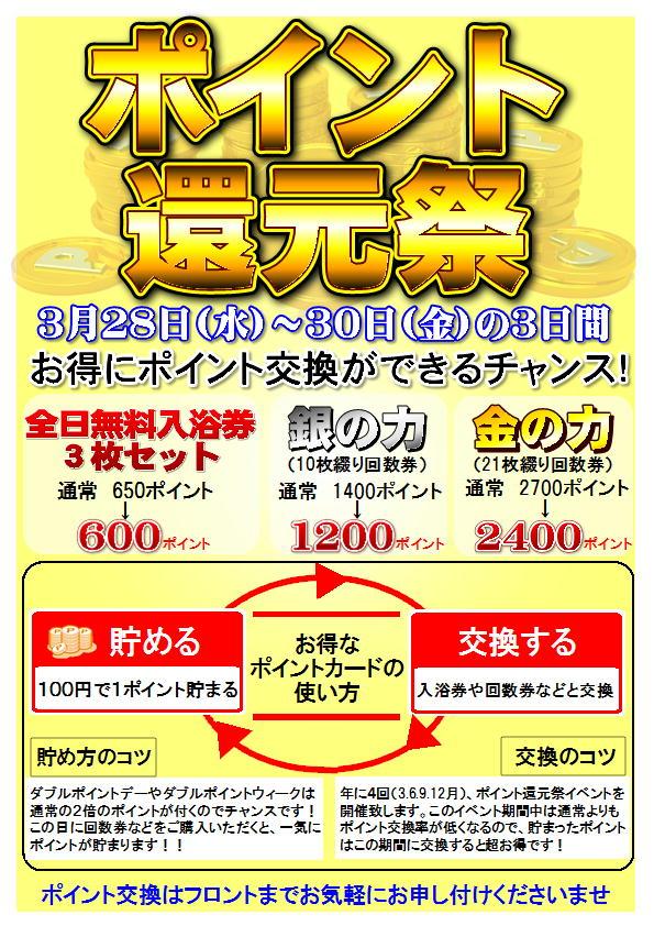 28日(水)~ポイント還元祭!