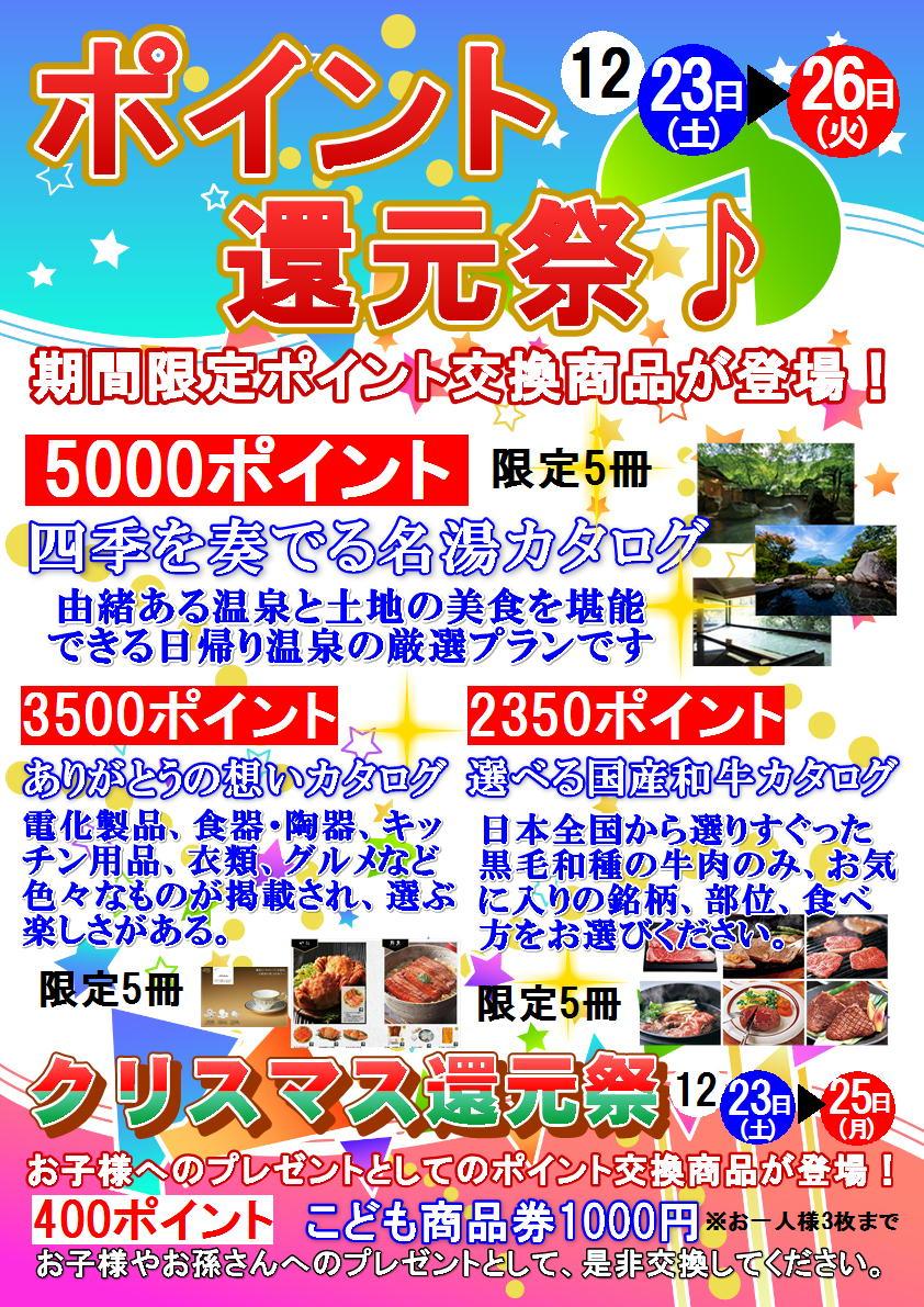 23日から「ポイント還元祭」開催!
