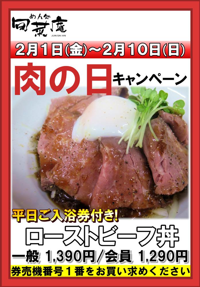 旬菜庵「肉の日・ローストビーフ丼」無料入浴券付き!