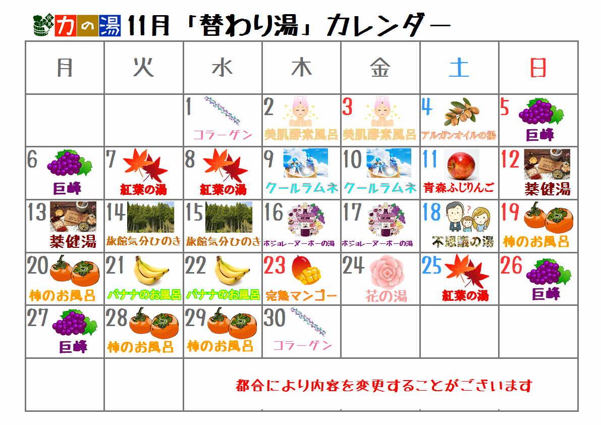 11月日替わり湯カレンダー