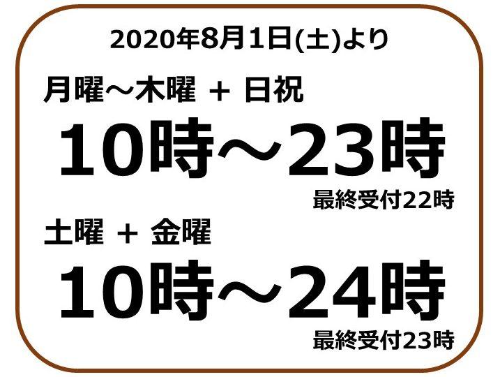 8/1(土)より営業時間&お盆営業時間のご案内