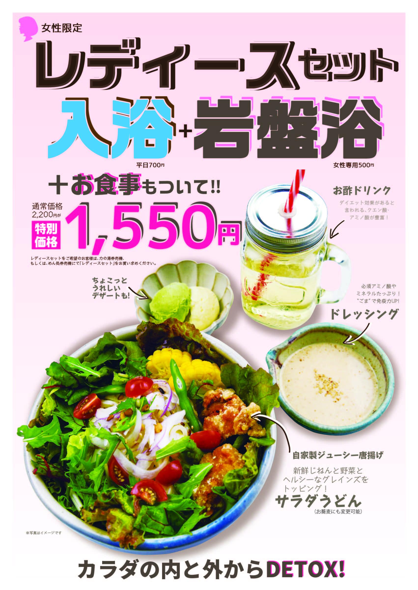女性のお客様限定「レディースセット」大好評販売中!!
