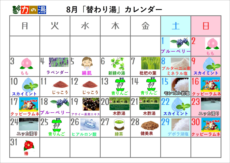 8月の日替わり湯
