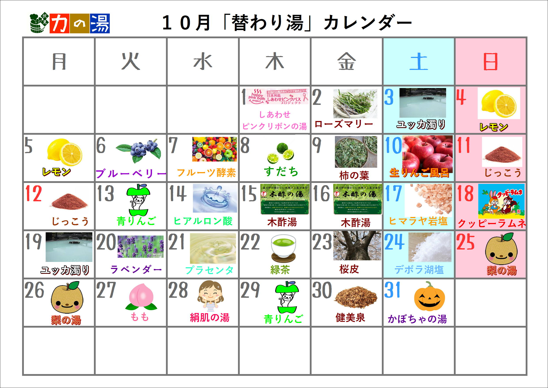 10月の日替わり湯