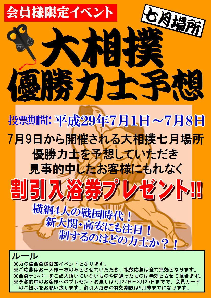 7/1(土)~投票開始「大相撲予想イベント」