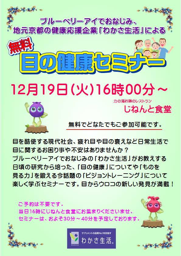19日(火)「目の健康セミナー」開催!