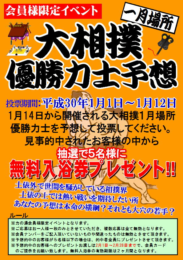 大相撲1月場所予想イベント