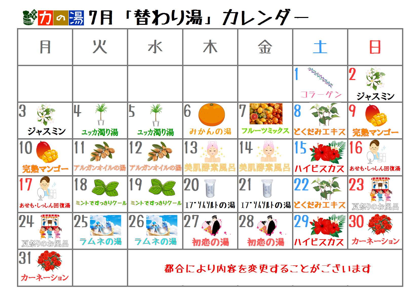 7月の日替わり湯カレンダー