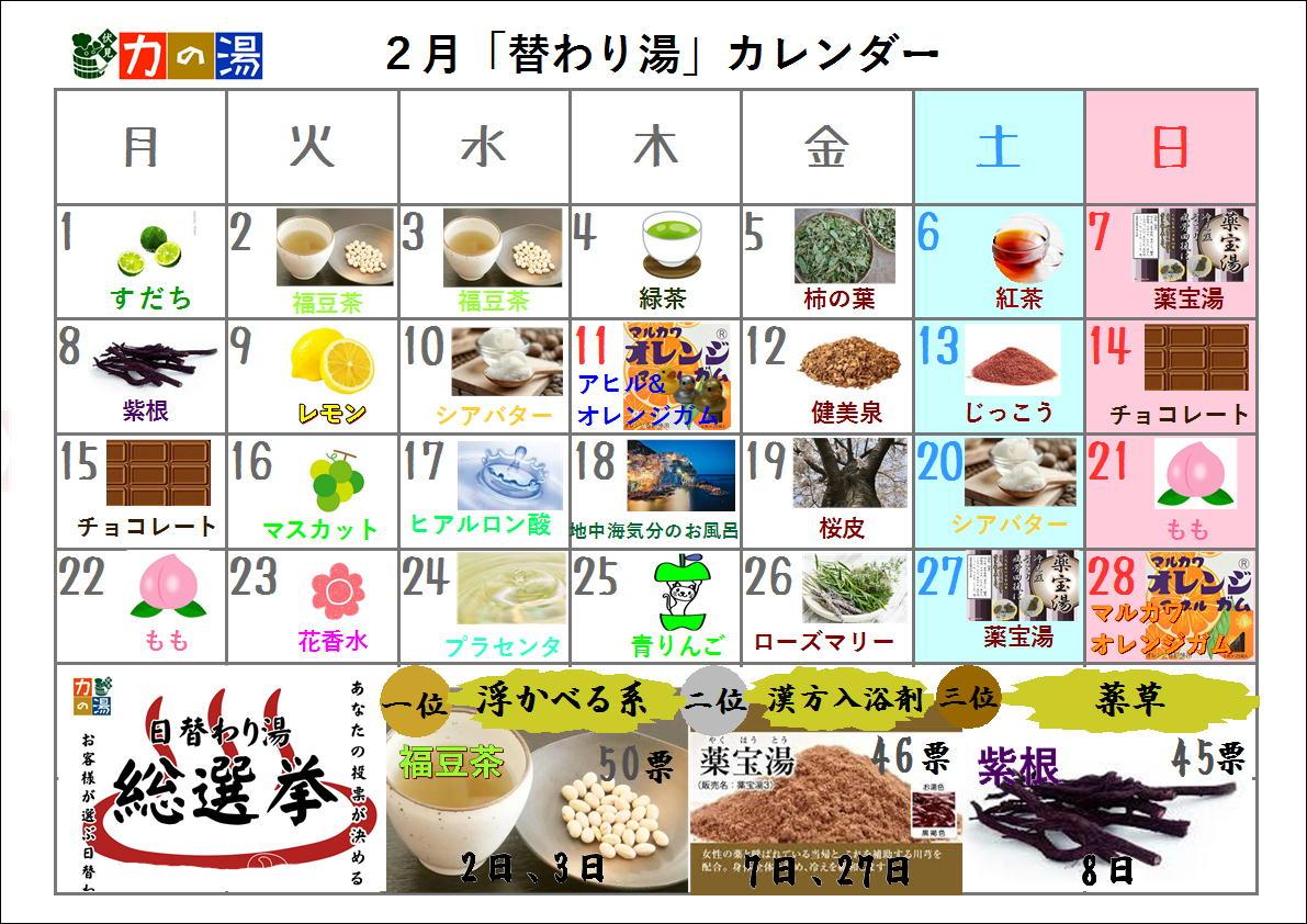 2月の日替わり湯カレンダー
