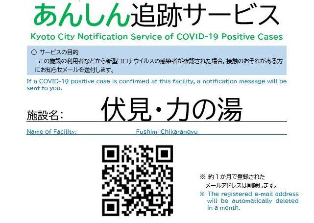 京都市新型コロナあんしん追跡サービス