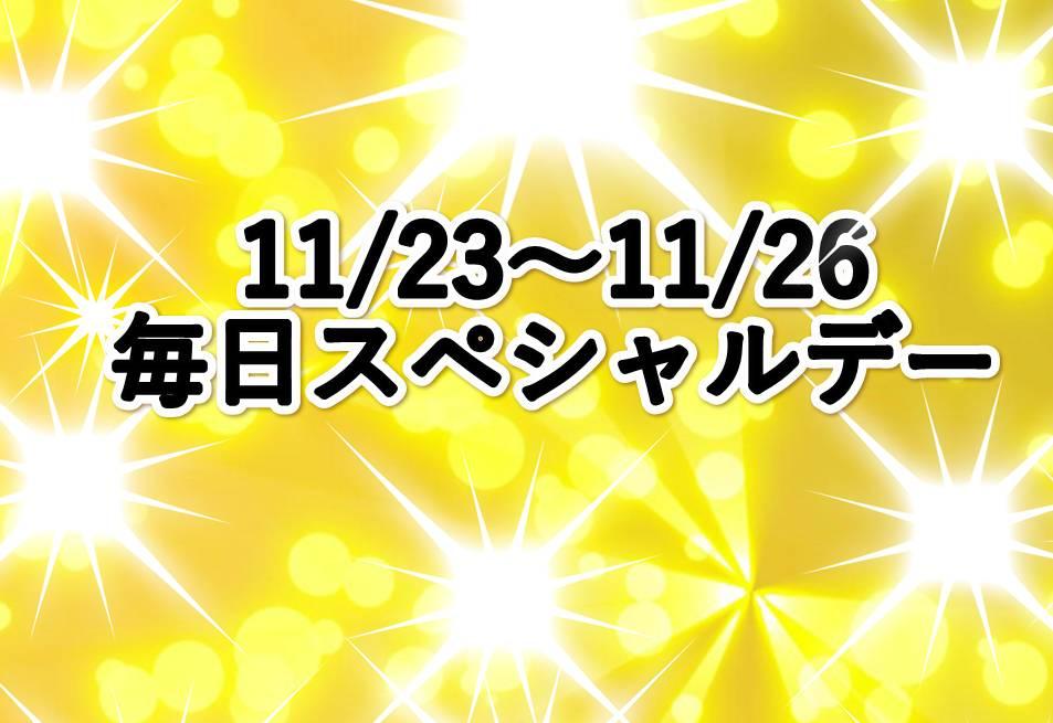11/23~11/26までは毎日がスペシャルデー