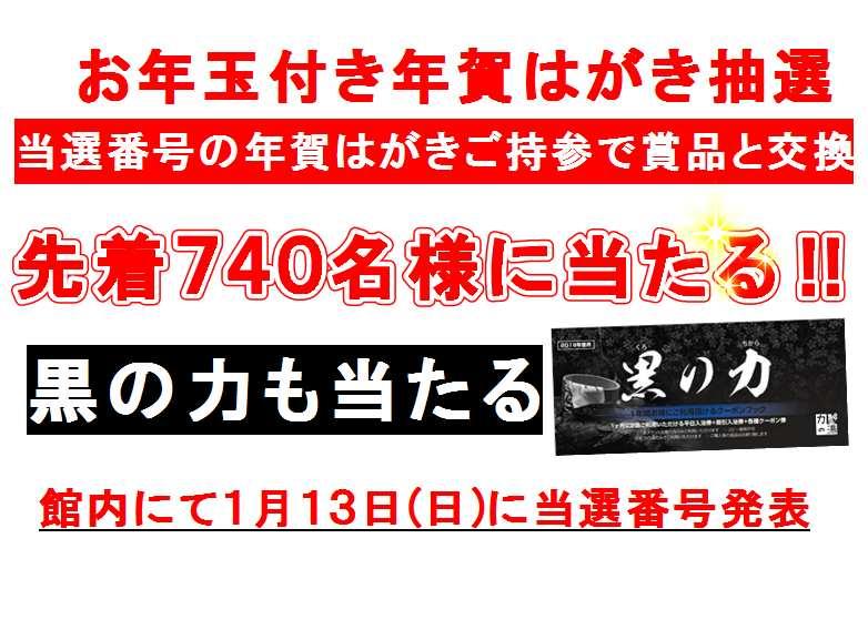 お年玉付き年賀状イベント開催中!