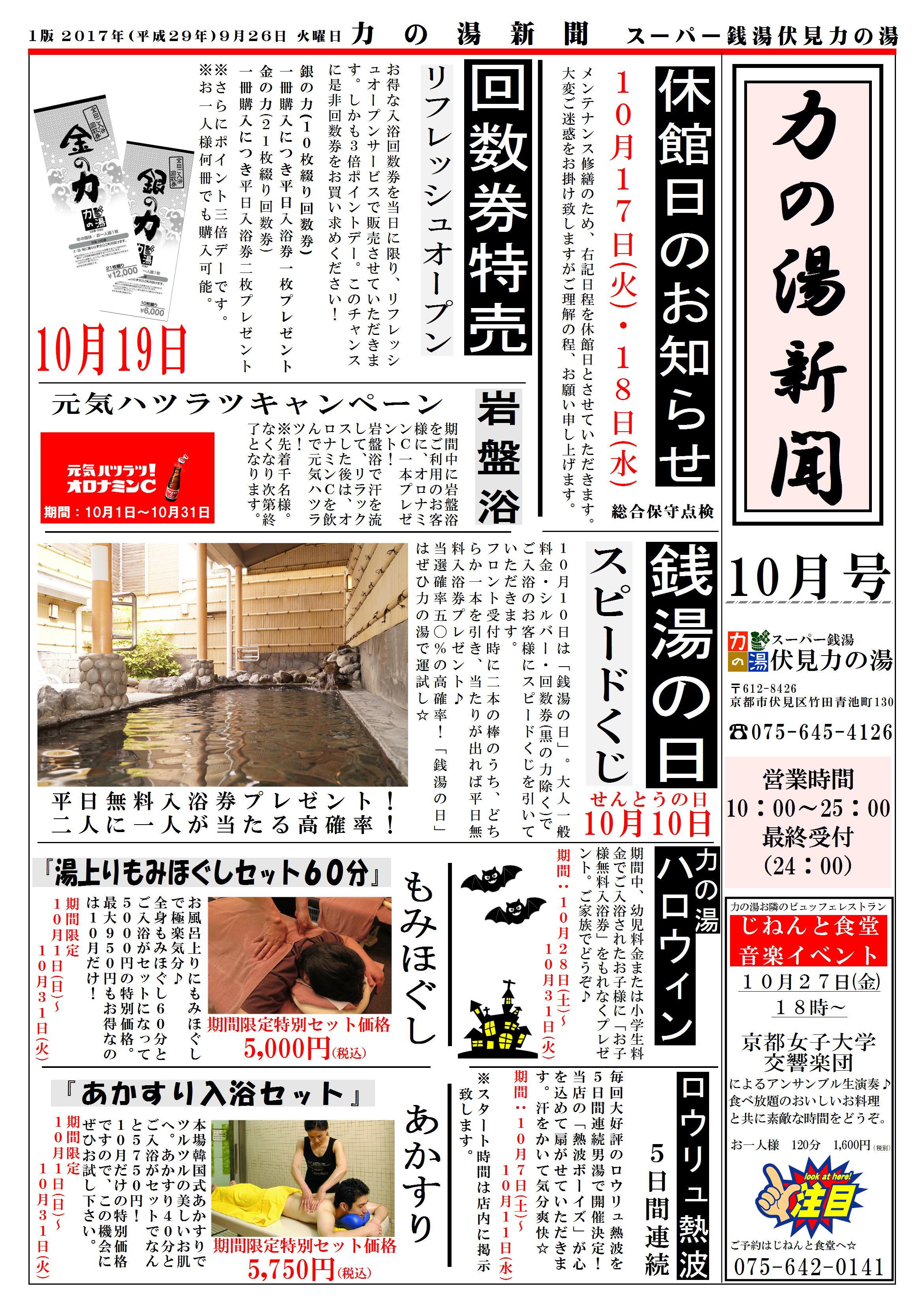 10月 力の湯ニュース