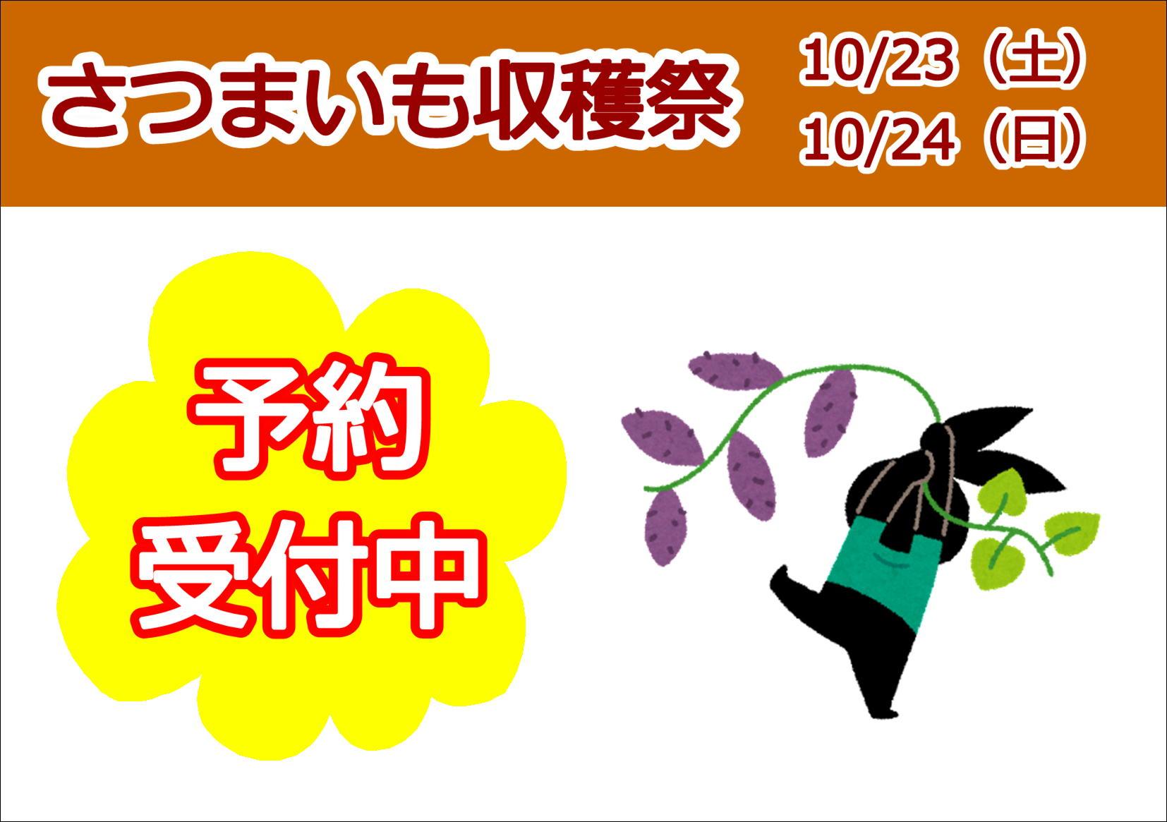 10/23(土)・24(日)大人気「親子サツマイモ収穫祭」開催!