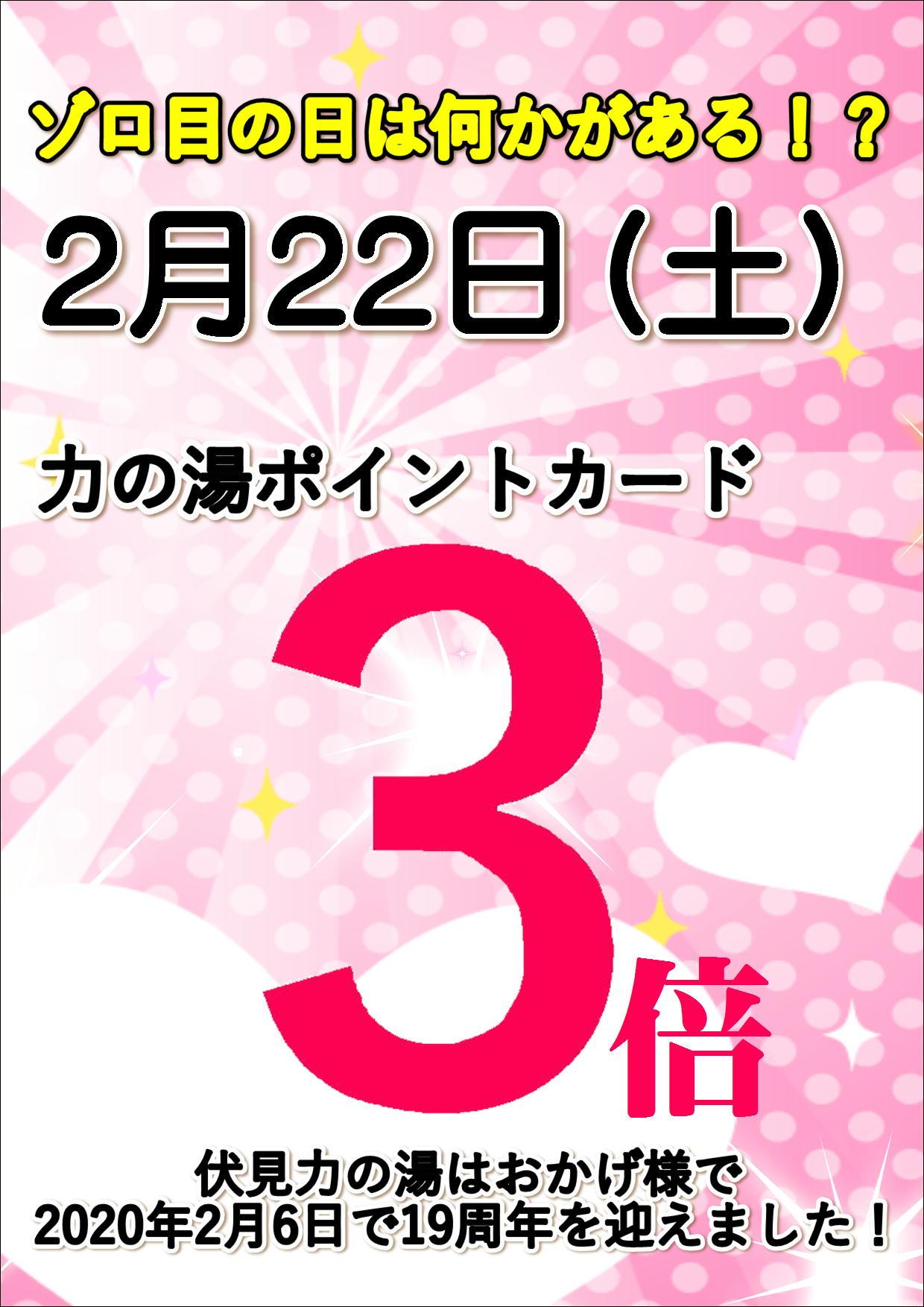 ゾロ目の日は何かがある!? 2/22(土)超お得な「ポイント3倍デー」開催!