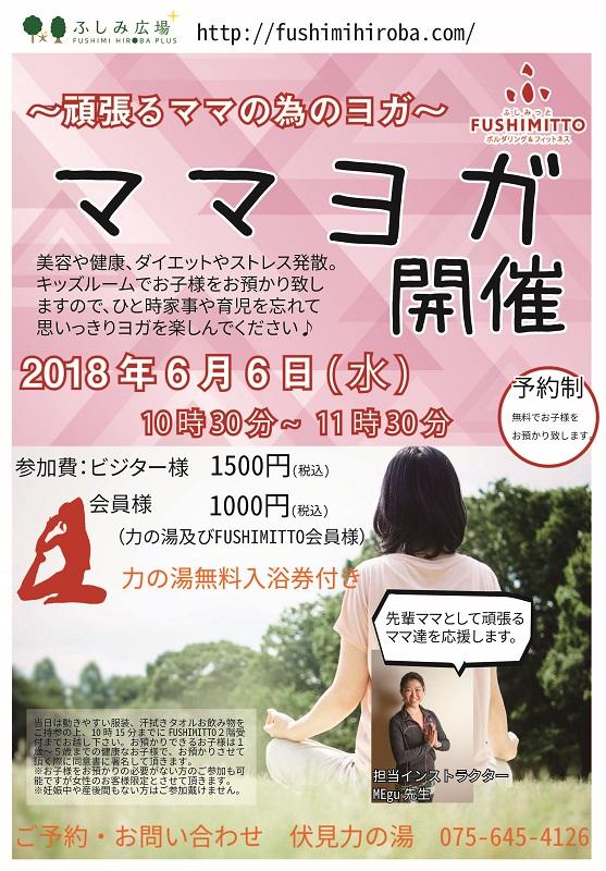 6月6日(水) ママヨガ開催!