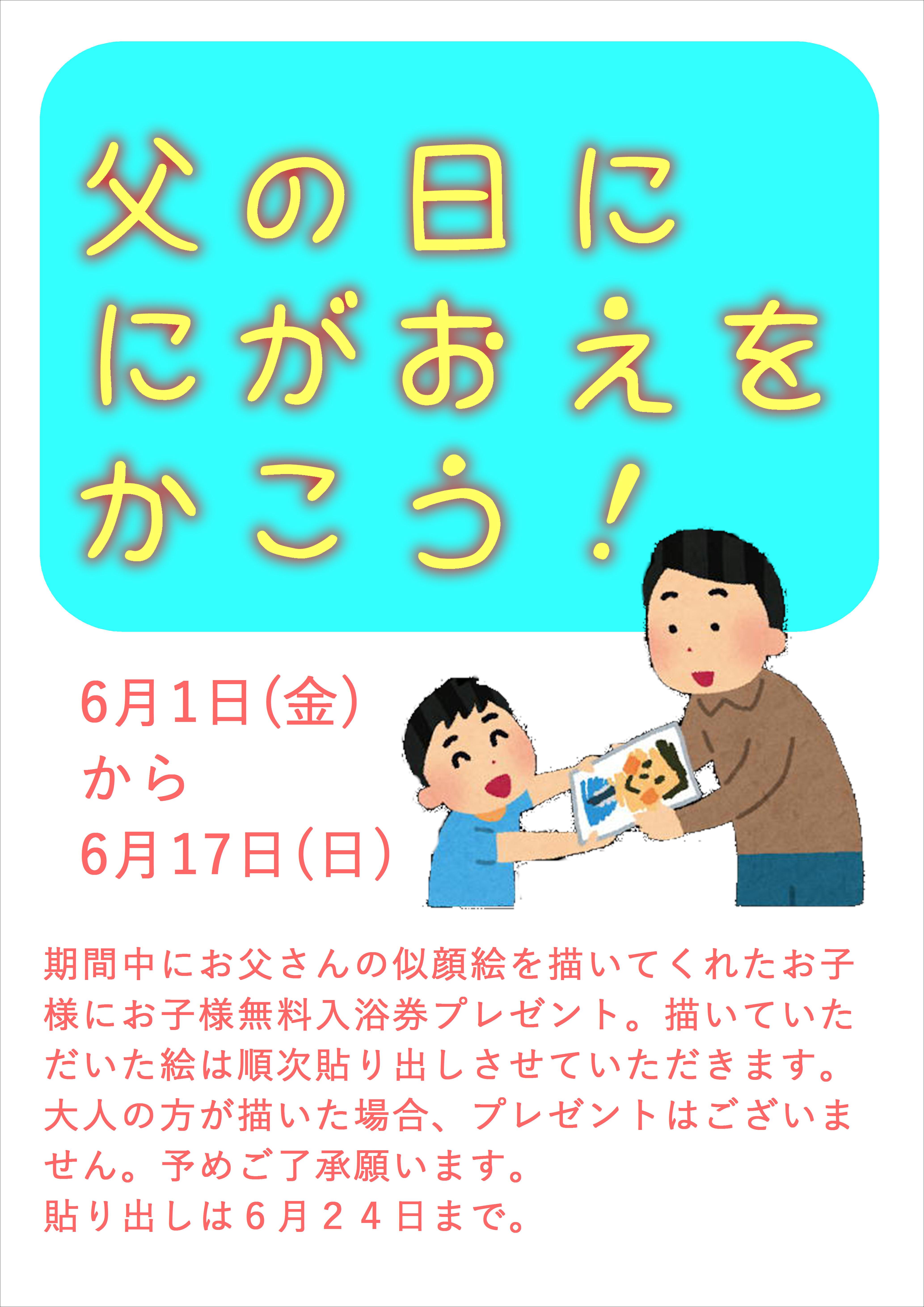お父さんの似顔絵をかこう!6月1日(金)~6月17日(日)