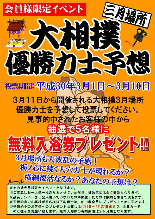 大相撲3月場所優勝予想イベント